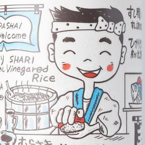 Sushi Chef Mug
